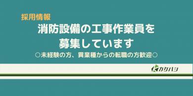 株式会社カケハシ消防設備の工事作業員募集中採用情報